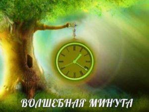 волшебная-минута-1